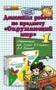 Домашняя работа по окружающему миру 1 кл к учебнику Плешакова